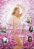 アイ・フィール・プリティ! 人生最高のハプニング DVD[DVD]