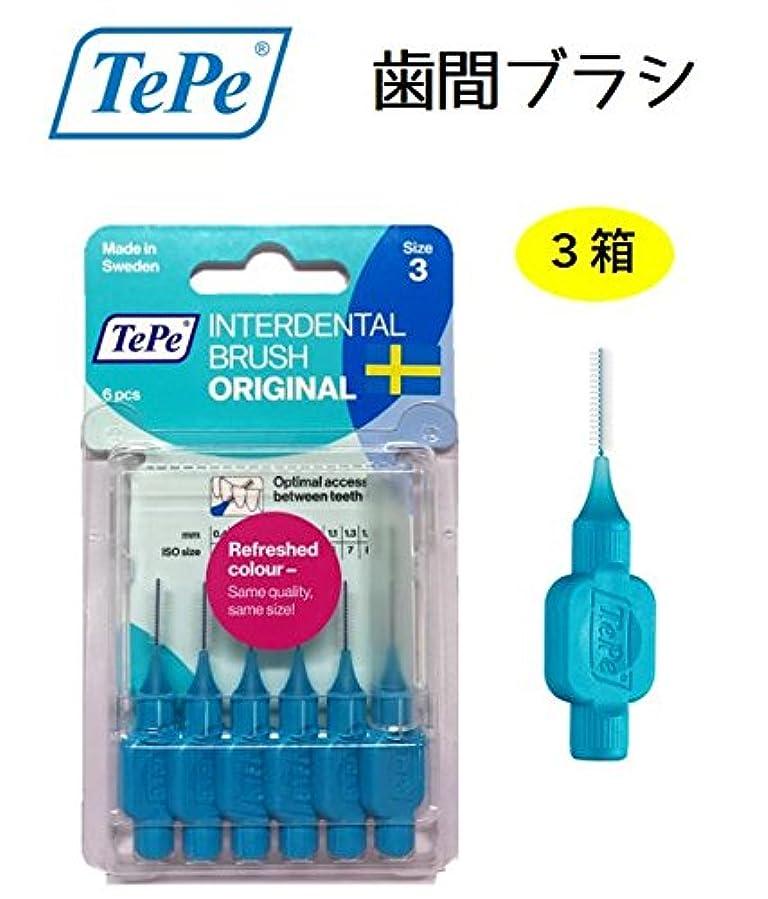 不和真実におかしいテペ 歯間プラシ 0.6mm ブリスターパック 3パック TePe IDブラシ