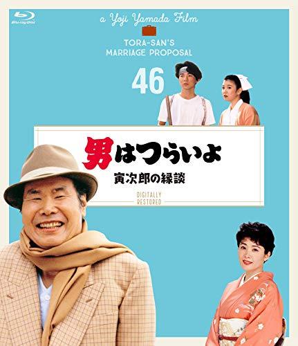 男はつらいよ 寅次郎の縁談〈シリーズ第46作〉 4Kデジタル修復版 [Blu-ray]