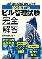 510PTXDhSdL. SL200  - ビル管理士試験・建築物環境衛生管理技術者試験 01