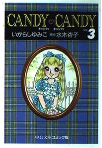 キャンディ・キャンディ (3) 中公文庫―コミック版