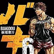 バキ道  6 (6) (少年チャンピオン・コミックス)