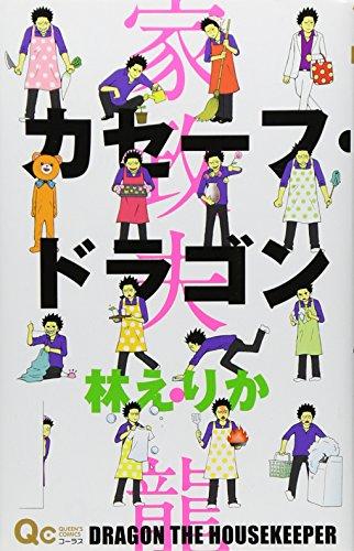カセーフ・ドラゴン (クイーンズコミックス)