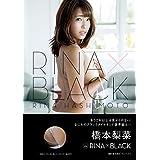 橋本梨菜 ファースト写真集 『 RINA × BLACK 』