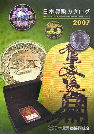 日本貨幣カタログ〈2007年版〉