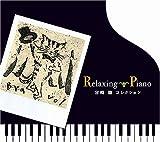リラクシング・ピアノ~宮崎駿コレクション - リラクシング・ピアノ