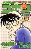 名探偵コナン 特別編 (12) (てんとう虫コミックス)