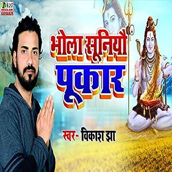 Bhola Suniyau Pookar (maithali)