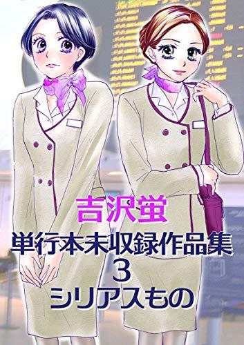 吉沢蛍 単行本未収録作品集 3 シリアスもの