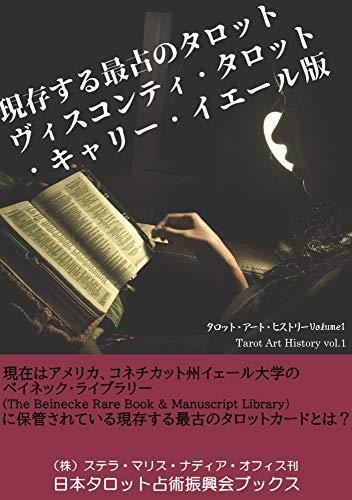 Cary Yale Visconti Tarocchi Deck TarotArtHistory (Japan Tarot Association) (Japanese Edition)