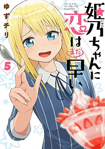 姫乃ちゃんに恋はまだ早い 5巻: バンチコミックス
