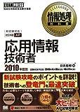 情報処理教科書 応用情報技術者 2010年度版