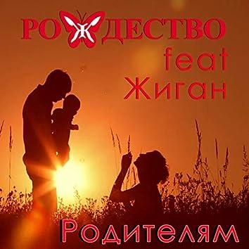 Родителям (feat. Рома Жиган)
