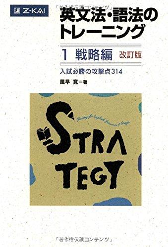 英文法・語法のトレーニング1 戦略編 改訂版