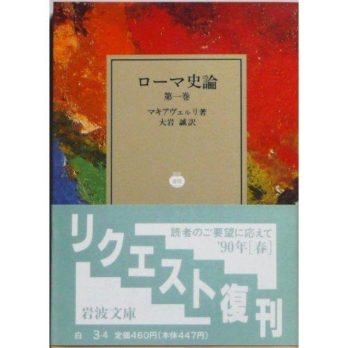ローマ史論 (第1巻) (岩波文庫)