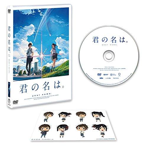 【早期購入特典あり】「君の名は。」DVDスタンダード・エディション【特製フィルムしおり付き】