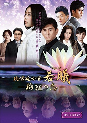 続・宮廷女官 若曦(ジャクギ) ~輪廻の恋 第二部BOX [DVD]