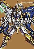 コードギアス 復活のルルーシュ メカニカルコンプリーション (ホビージャパンMOOK 970)