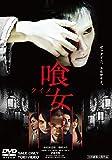 喰女-クイメ- 通常版[DVD]