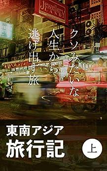 [世界遺産ハンター]の東南アジア旅行記 上巻: クソみたいな人生から逃げ出す旅 (世界遺産ハンター出版)