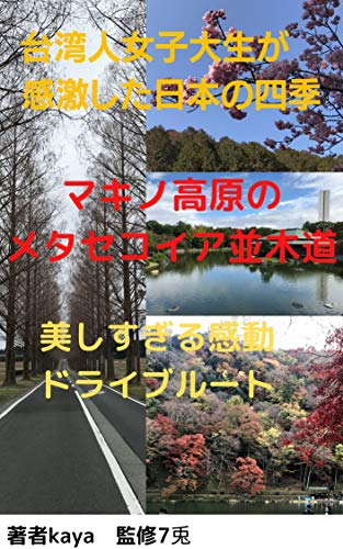 The four seasons of Japan where Taiwanese college students were impressed (Japanese Edition)