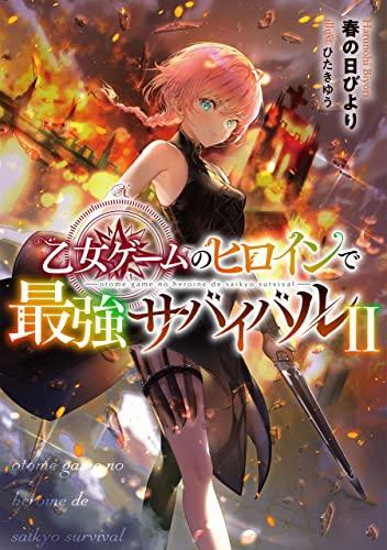 乙女ゲームのヒロインで最強サバイバル2