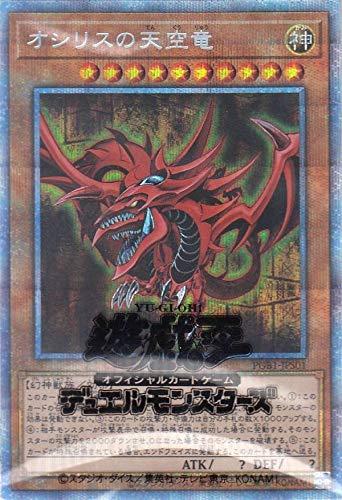 遊戯王 PGB1-JPS01 オシリスの天空竜 (日本語版 プリズマティックシークレットレア) PRISMATIC GOD BOX
