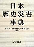 日本歴史災害事典
