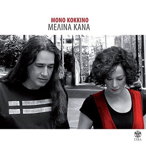 Melina Kana & Pantelis Thalassinos