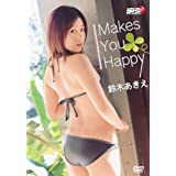 鈴木あきえ Makes You Happy [DVD]