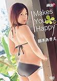 鈴木あきえ Makes You Happy[DVD]