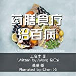 药膳食疗治百病 - 藥膳食療治百病 [A Medicinal Diet for Common Diseases] audiobook cover art
