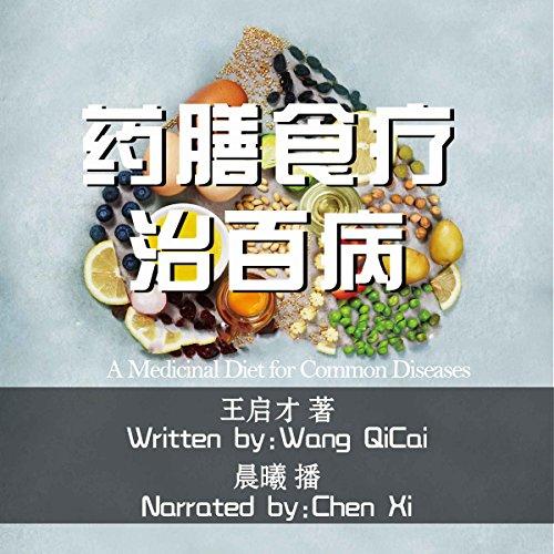 药膳食疗治百病 - 藥膳食療治百病 [A Medicinal Diet for Common Diseases] audiobook cover art