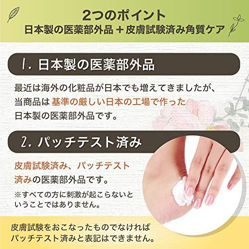 ウルンラップ薬用かかとクリームかかとつるつるクリーム角質ケアかかとくりーむ保湿クリーム(1)