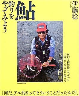 鮎釣りをやってみよう―友釣り初体験レベルから上級者になるまで役立つスーパー入門書。