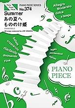 Summer / One Summer's Day / Princess Mononoke by Joe Hisaishi PP374 (PIANO PIECE) by Fairy (2002-01-01)