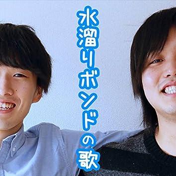 "Song of ""Mizutamari Bond"" (feat. Takane Yabuki)"