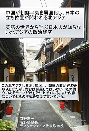 中国が朝鮮半島を属国化し、日本の立ち位置が問われる北アジア: 英語の世界から学ぶ日本人が知らない北アジアの政治経済文化