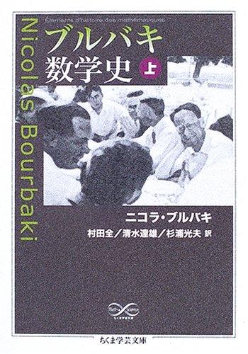 ブルバキ数学史〈上〉 (ちくま学芸文庫)