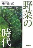 野菜の時代―東京オーガニック伝