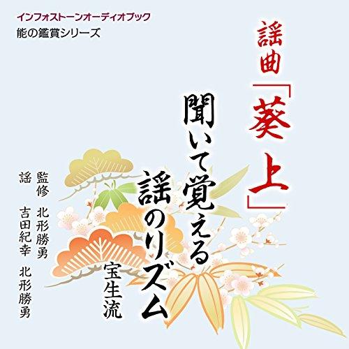 『謡曲「葵上」 聞いて覚える謡のリズム』のカバーアート