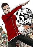 大東京トイボックス【デジタルリマスター版】(1) (スタジオG3)