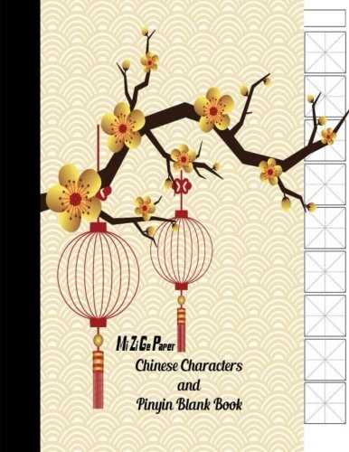 Chinese Characters and Pinyin Blank Book Mi Zi Ge Paper: Notebook Journal for Study and Calligraphy | Rice Grid Paper | Chineses Character Writing | ... Language Learning Workbook) (Volume 3)