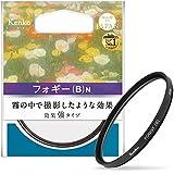 Kenko レンズフィルター フォギー (B) N 49mm ソフト効果用 199435