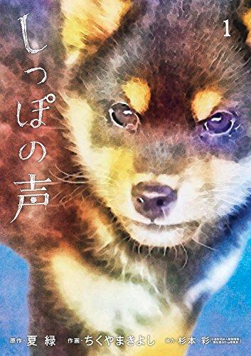 しっぽの声 (1) (ビッグコミックス)