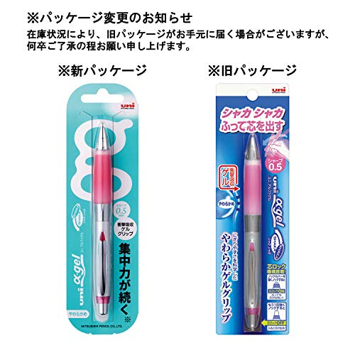 三菱鉛筆シャープペンユニアルファゲルやわらかめ0.5ローズピンクM5617GG1P.66