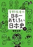 菅野祐孝の日本一おもしろい日本史 下 (静山社文庫)