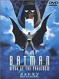 バットマン マスク・オブ・ファンタズム[DL-15502][DVD]