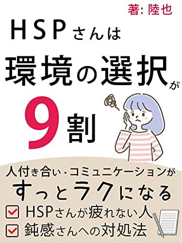 eichiesupiisanhakankyounosentakugakyuuwari (Japanese Edition)