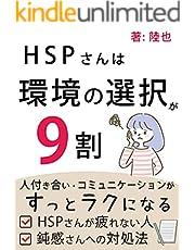 HSPさんは環境の選択が9割